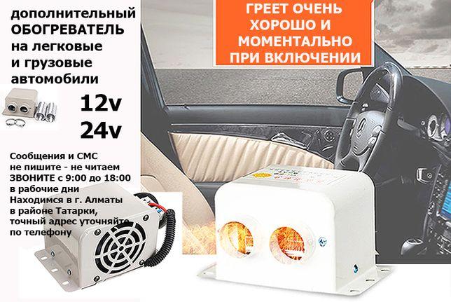 шикарный обогрев для автомобиля АВТО-ПЕЧКА обогреватель фен на 12/24 в