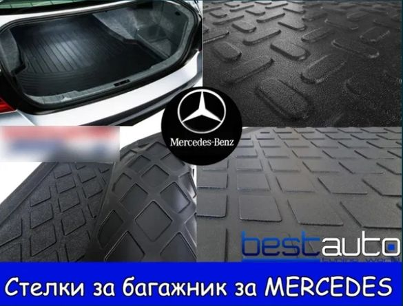 Стелки за багажник за Мерцедес/Mercedes W204 W210 W212 GL W164 GLA GLE