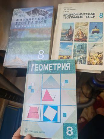 Книги для 8-9 кл