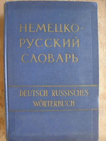 Немско-руски речник