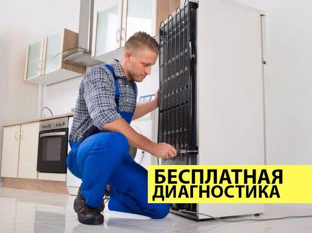 Ремонт холодильников, стиральных и сушильных машин LG, Samsung, Daewoo