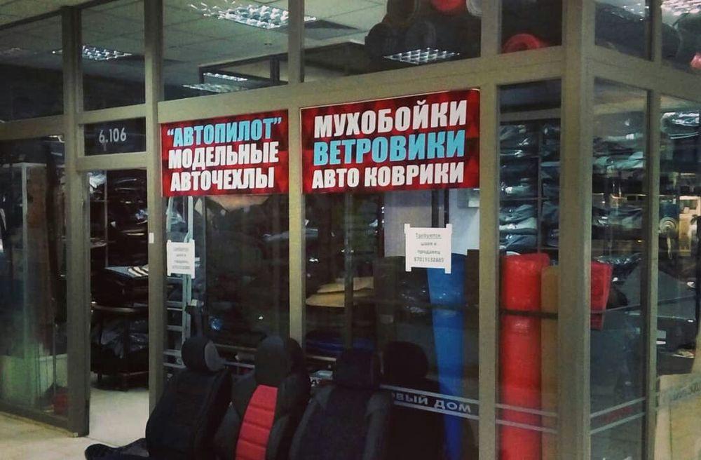 3D ЕВА полики авто коврики Павлодар - изображение 1