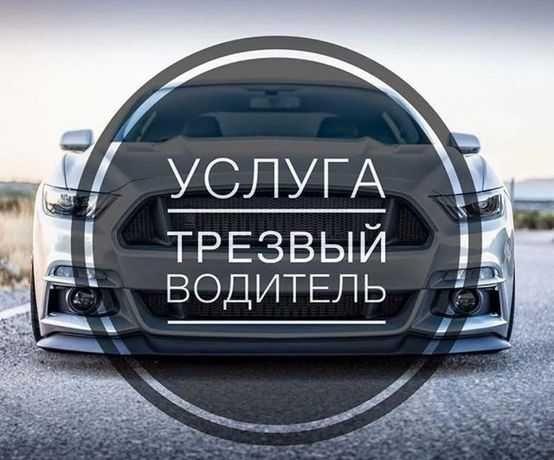 Трезвый Водитель Услуга Круглосуточно в Алматы Недорого