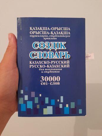 Кітап книги сөздік словарь