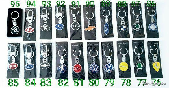 Автомобилни ключодържатели. Най известните марки коли , мотори и др.