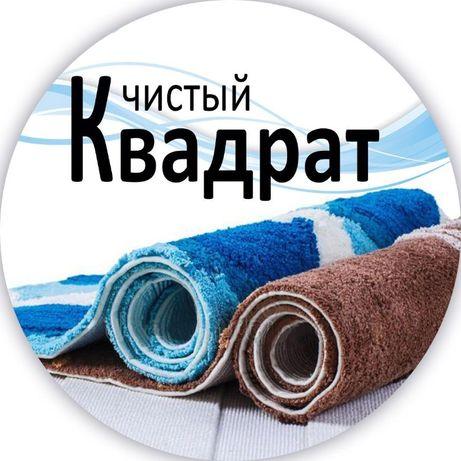 Мойка стирка,чистка ковров паласов Чистый Квадрат