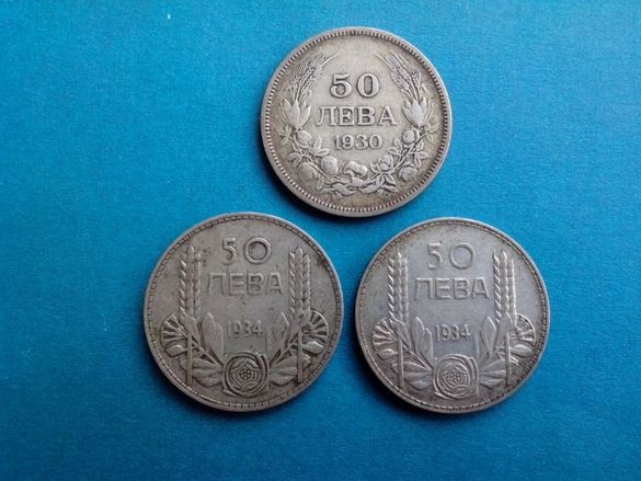 БГ сребърни монети- 50 лева 1930 и 1934г.
