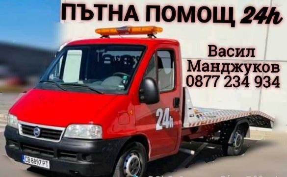 Пътна помощ 24ч & Автосервизна дейност