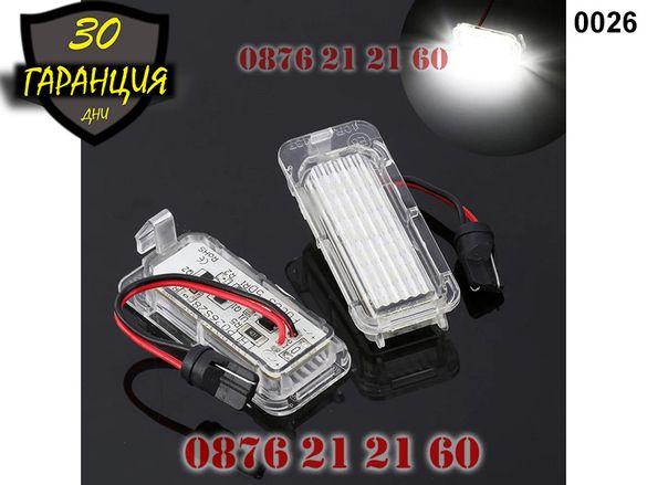LED Плафони Ford Galaxy Focus C-MAX Заден Номер Осветление Диодни ЛЕД