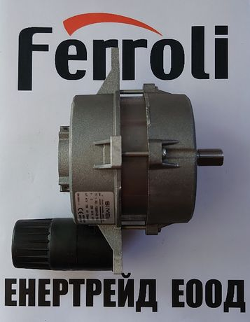 Вентилатор за пелетни горелки Фероли Ferroli/Fer/Lamborghini