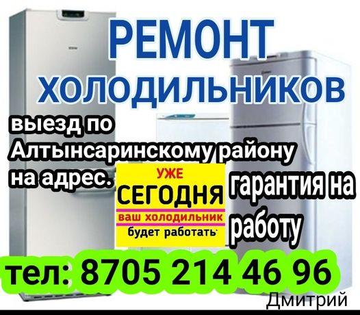 ремонт холодильников, морозильных камер, на дому!