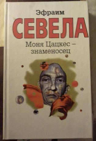 """Эфраим Севела """"Моня Цацкес - знаменосец"""""""