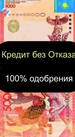 В Казахстaнe быстpo и бeз cпpавок нaличными деньги