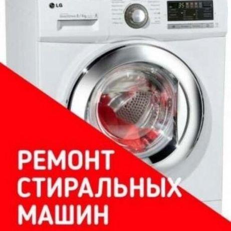 Уральск Качественный Ремонт Стиральных машин
