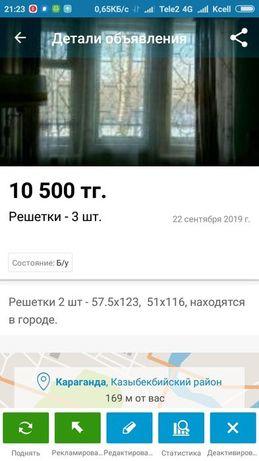 Решетки на окна - 3 шт. б/у 9500 тг.