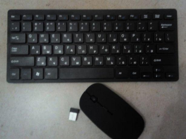 беспроводная клавиатура и мышка (мыш и клава без проводов по блютуз)