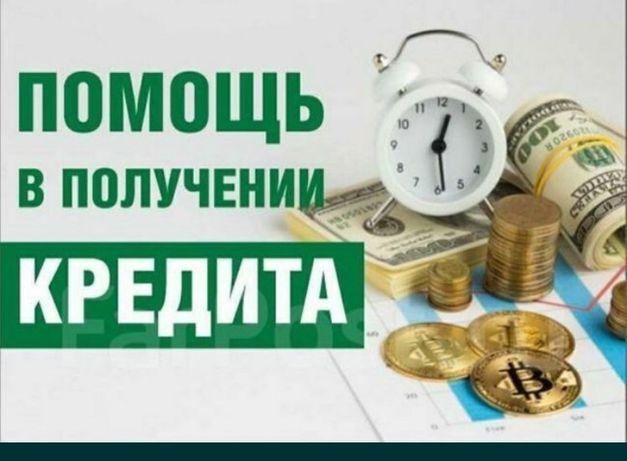 Поможем получить кредит!!! кредиты 'ТОО ,Бастау'