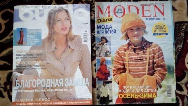 Продам модные журналы