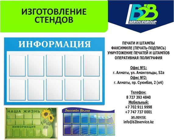Изготовление стендов в Алматы, стенд,оракал,широкоформатная печать