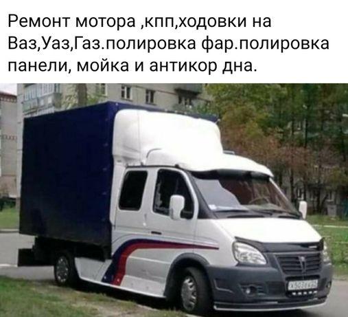 Авторемонт.ваз.газ.уаз