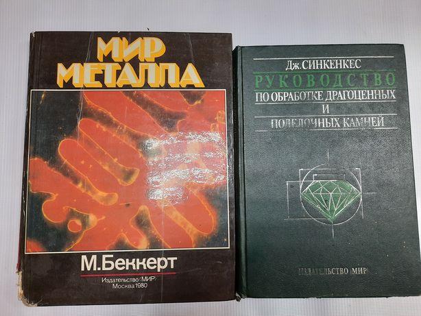 Книги по обработке металла и камней
