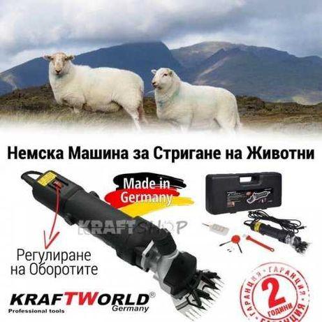 Немска машина за подстригване на овце Kraft 1600W ел ножица за животни