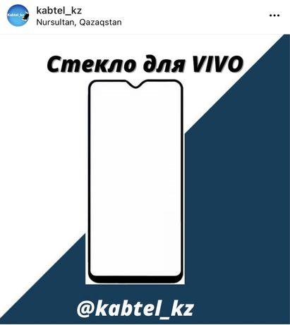 Стекла для телефонов Vivo