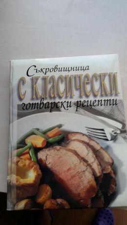 Съкровишница с класически готварски рецепти