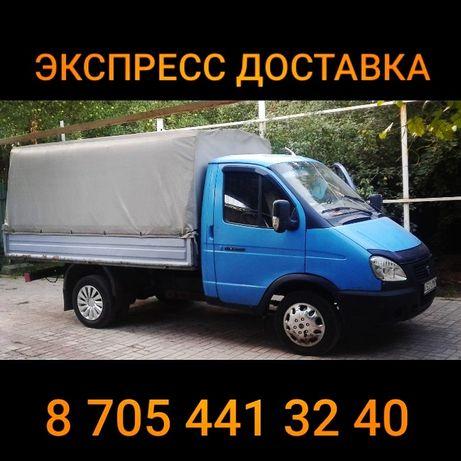 Грузоперевозки. ЭКСПРЕСС - ДОСТАВКА