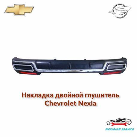 Накладка двойной глушитель Chevrolet Nexia/Шевроле Нексиа