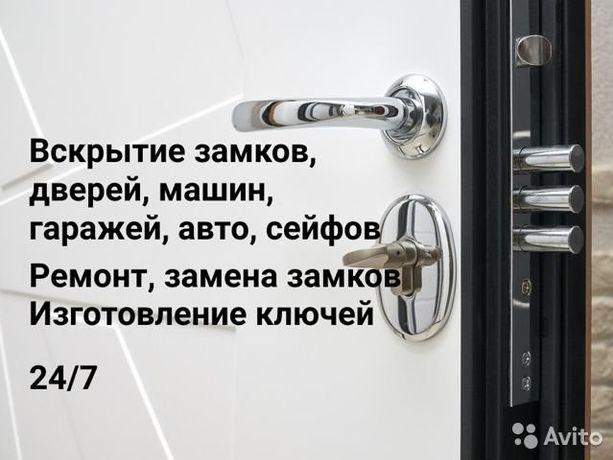 Вскрытие Квартиры Замков и Авто Срочно