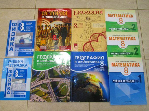 Продавам употребявани и нови учебници , тетрадки, и помагала за 8 кла