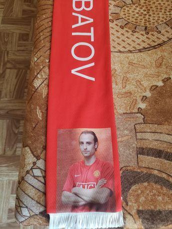 Manchester United - Dimitar Berbatov шал