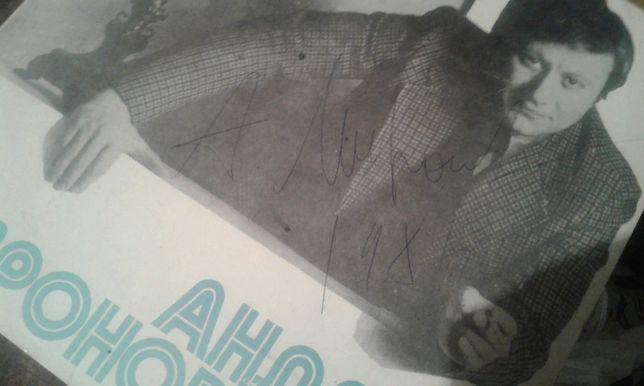 автограф Андрея Миронова
