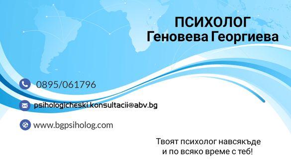 Психологически консултации, тестове и семинари