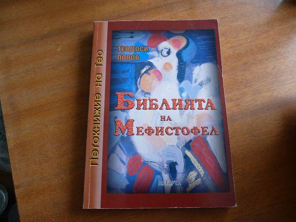 Книги с автограф