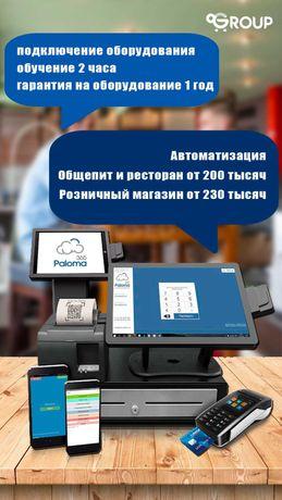 Автоматизация, Сканер, Моноблок, принтер чеков, этикетки, Paloma365
