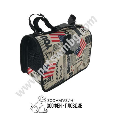 Транспортна чанта за Куче/Коте - 36/19/24см - 3 разцветки