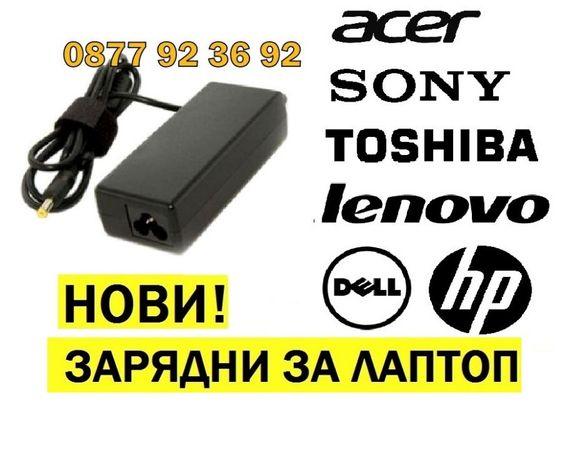 НОВИ + ПОДАРЪК захранващ кабел, зарядно за лаптоп, зарядни за компютър