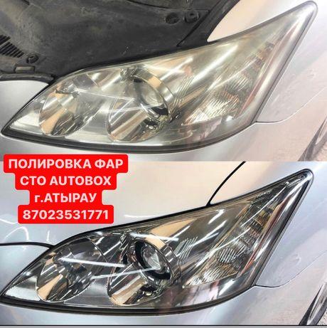 "Полировка Фар Химчистка Авто СТО ""AUTOBOX"""