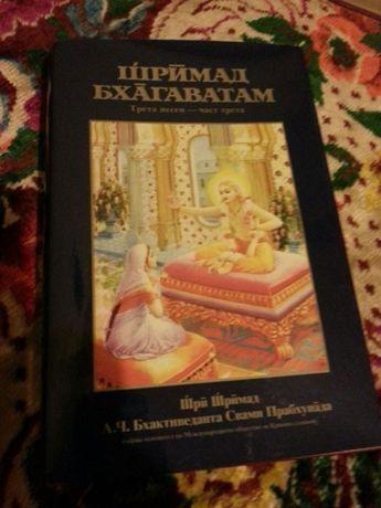 Шрймад Бхагаватам(луксозно издание)