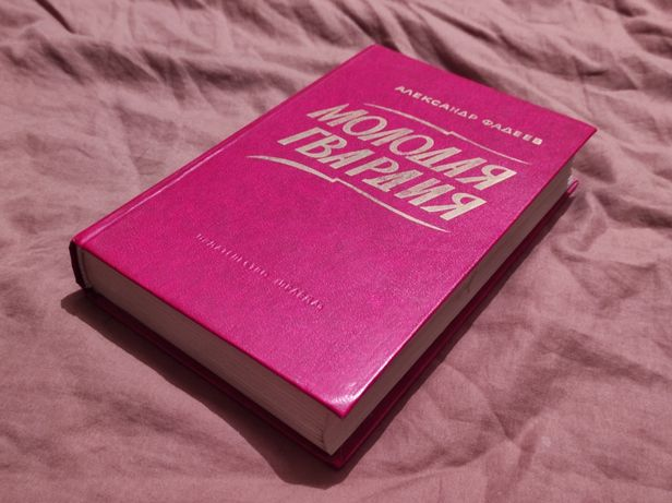 Легендарная ретро книга из СССР в идеальном состоянии (Москва 1978).