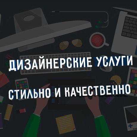 Дизайн: Визиток, Сертификатов, Флаеров, Баннеров, Меню и т.д