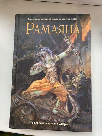 Книги рамаяна