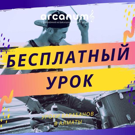 Уроки барабанов Алматы   Курсы   Обучение   Музыкальная школа Arcanum