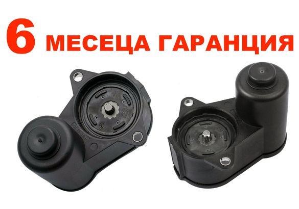Мотор (EPB) за ръчна спирачка за VW , Audi, Seat/Фолксваген,Ауди,Сеат