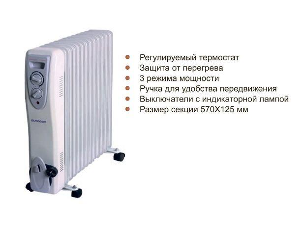 Электр. масляный Обогреватель 1кВт, 1,5кВт, 2кВт, 5,7,9,11секц. Дешево