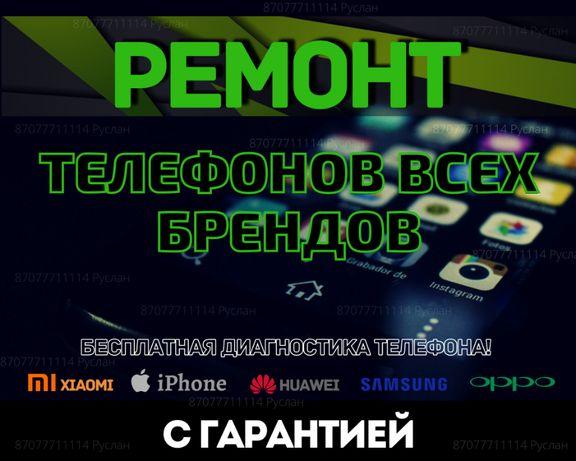 Ремонт iPhone Xiaomi Samsung Huawei Oppo телефонов в Алматы