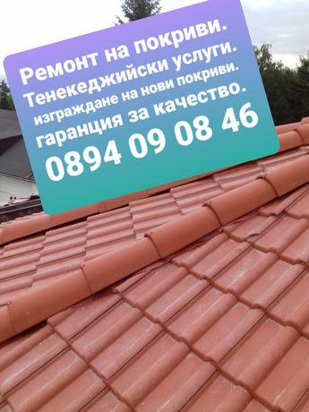 Ремонт на покриви.тенекеджийски услуги