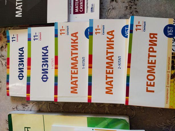 Учебники и тестовые задания ЕНТ на казахском